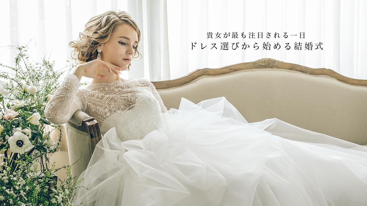 貴女が最も注目される一日 ドレス選びから始める結婚式