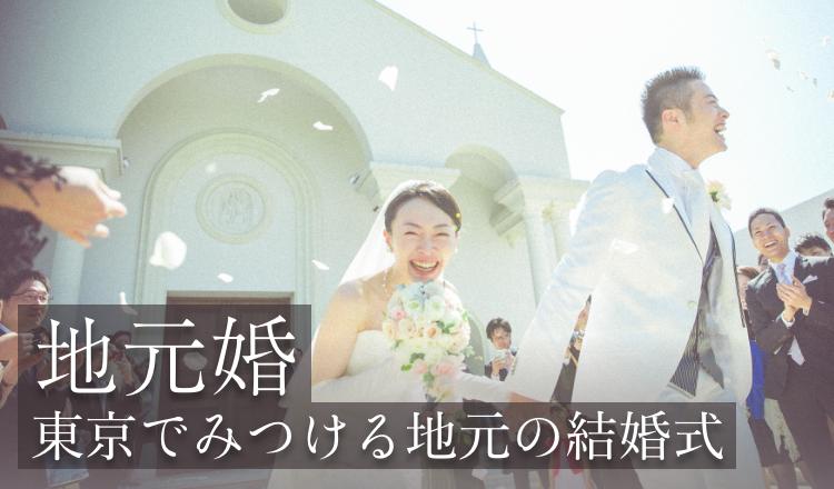 地元婚 東京でみつける地元の結婚式