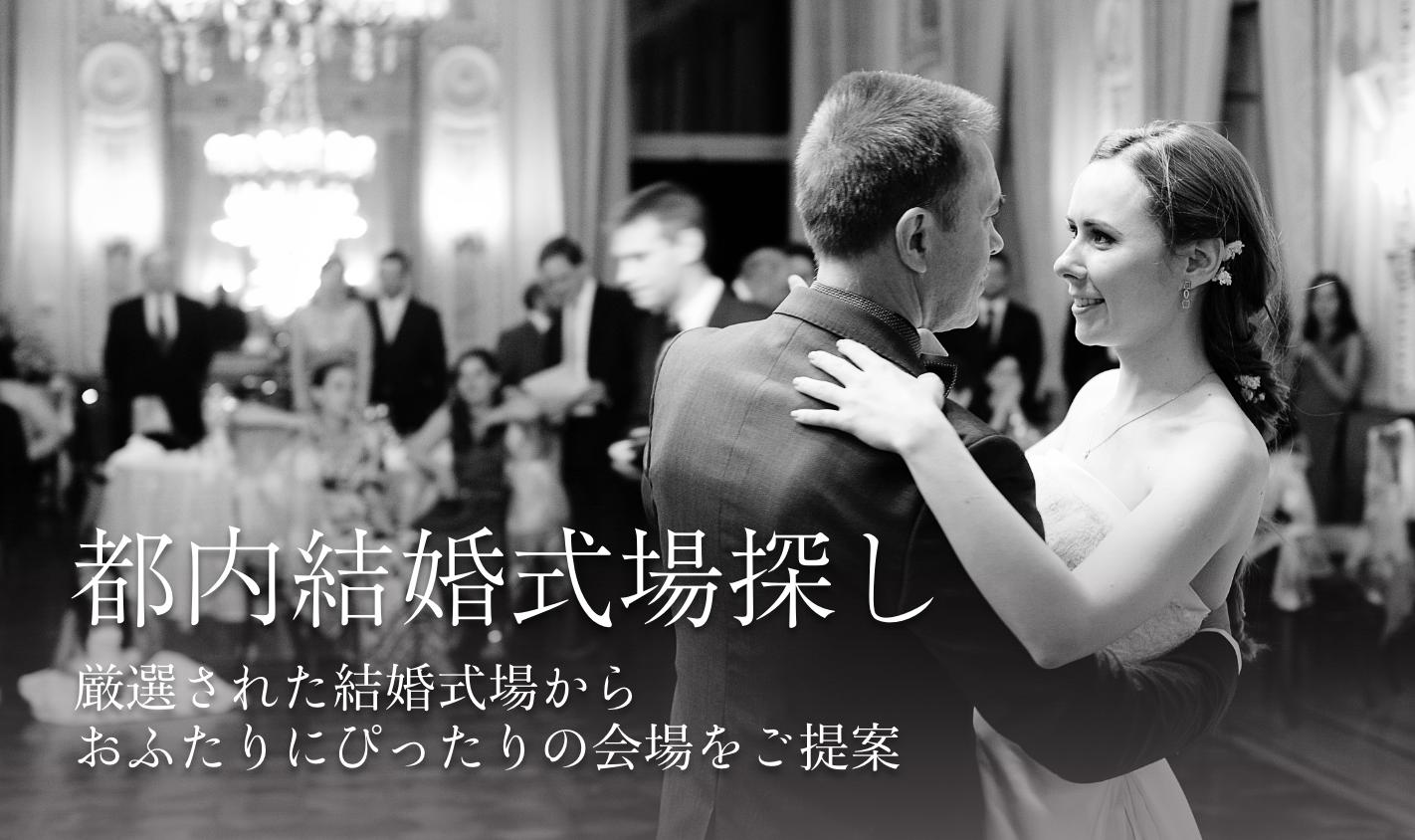 都内結婚式場探し 厳選された結婚式場からおふたりにぴったりの会場をご提案