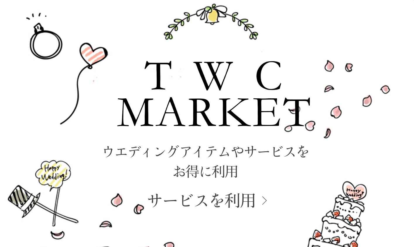 TWC MARKET ウエディングアイテムやサービスをお得に利用
