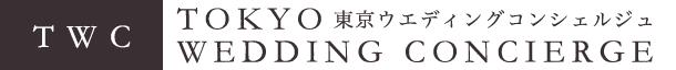 東京ウエディングコンシェルジュ