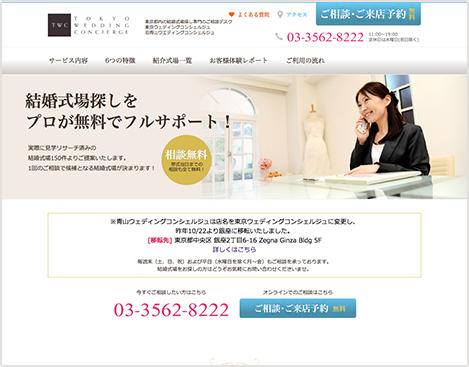 東京ウエディングコンシェルジュのサイトイメージ