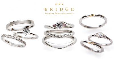 ブライダルジュエリー|ブリッジ銀座アントワープブリリアントギャラリー