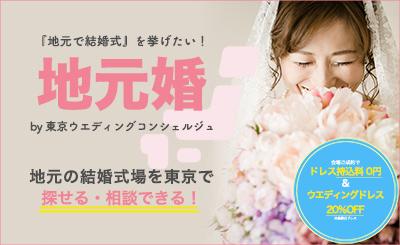 【成約特典付】東京都内で地元の結婚式場探し|東京ウエディングコンシェルジュ