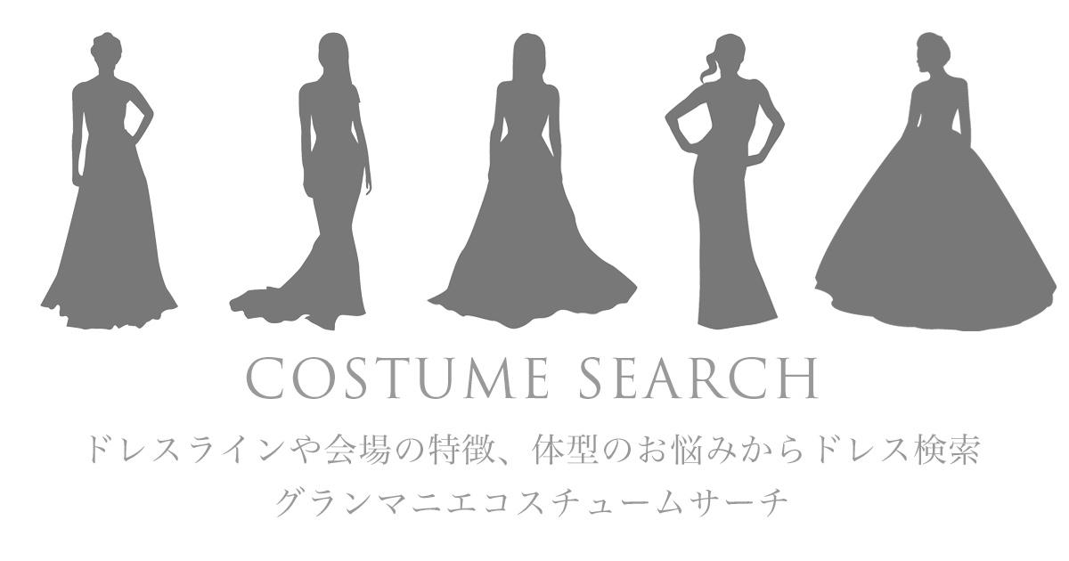 ドレスライン、体型の悩み、会場の特徴からドレスを探す