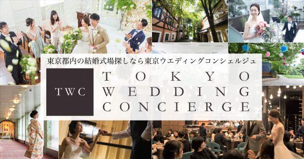 【東京都内の結婚式場を探す・相談】東京ウエディングコンシェルジュ