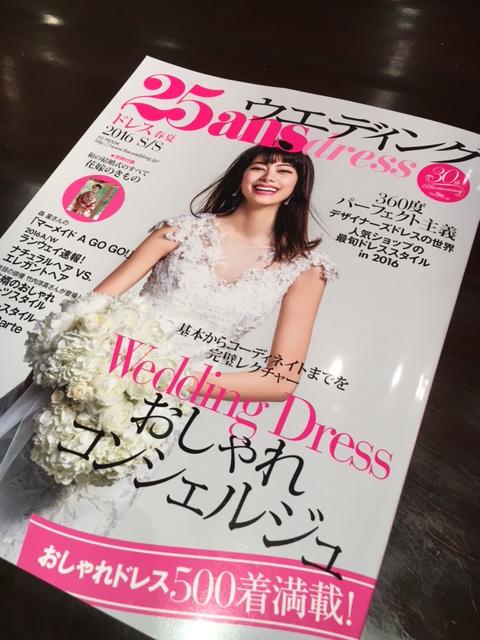 25ans雑誌掲載 ウエディングドレス2016春夏 グランマニエ