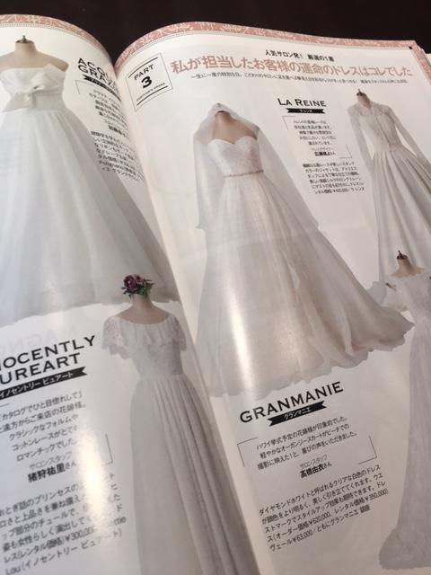 グランマニエ|掲載雑誌|MISS WEDDING