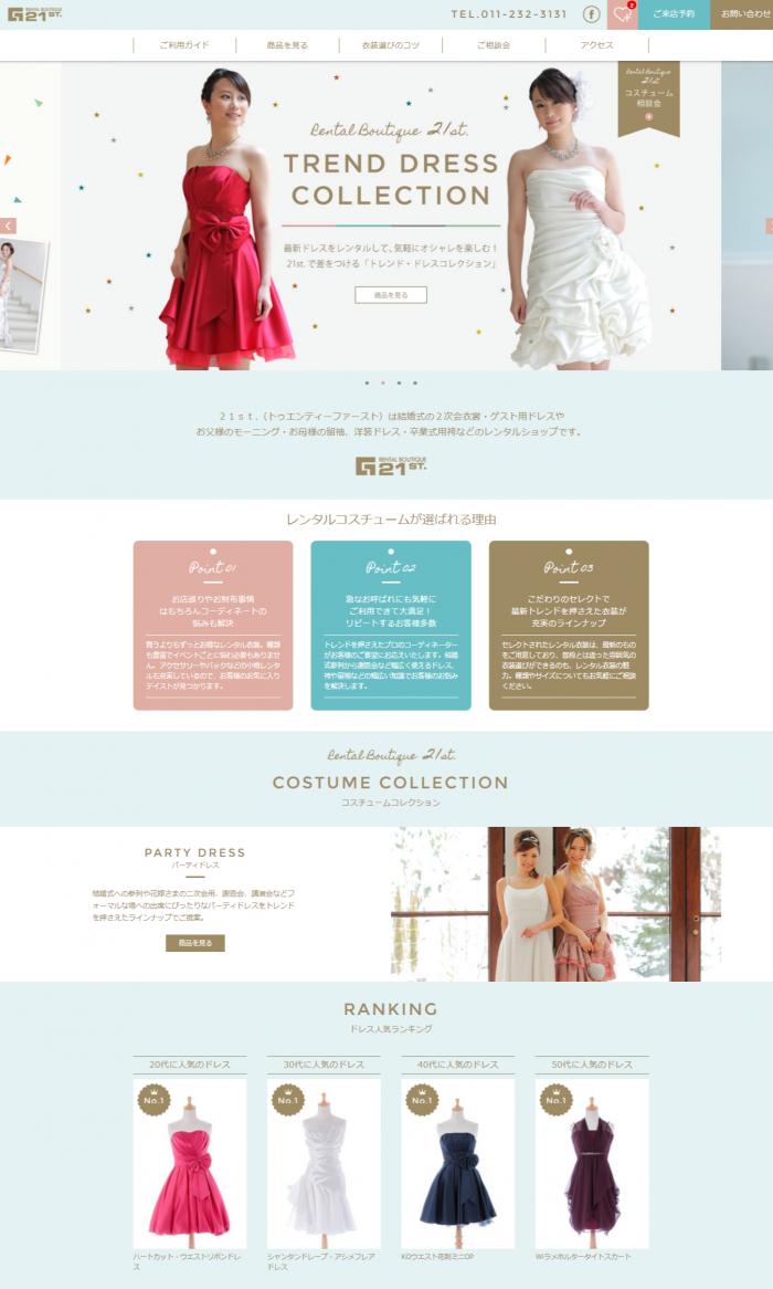 札幌市中央区のレンタルドレス・袴 レンタルブティック21st