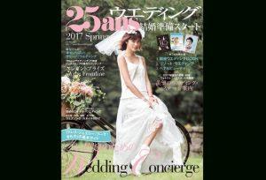 【25ansウエディング・メディア掲載】25ansウエディング 結婚準備スタート2017春号