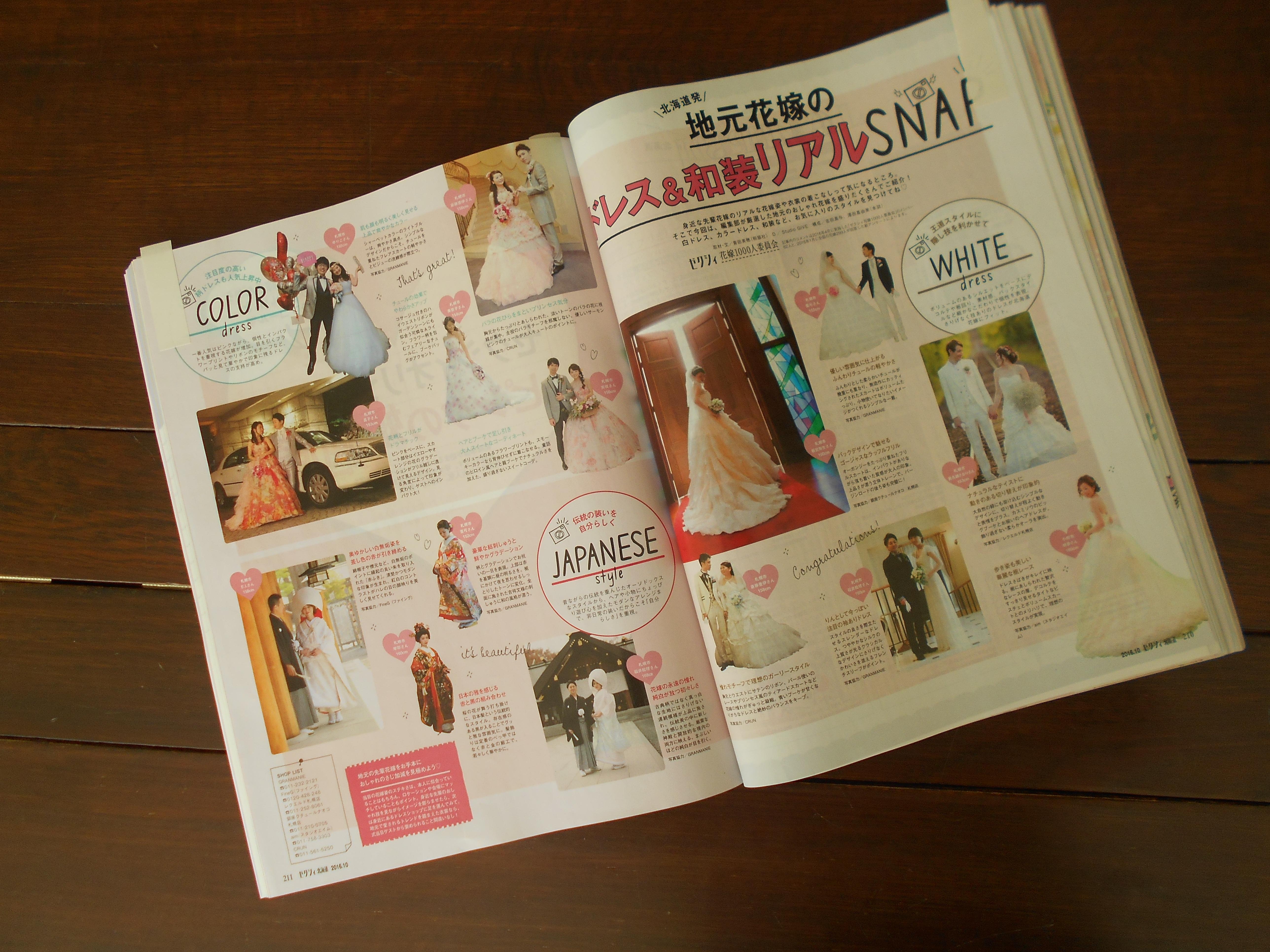グランマニエのウエディングドレス|グランマニエ|ゼクシィ|ブライダル雑誌
