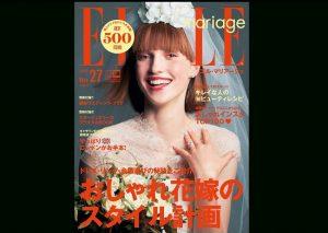 【エル・マリアージュ・メディア掲載】ELLE MARIAGE no.27