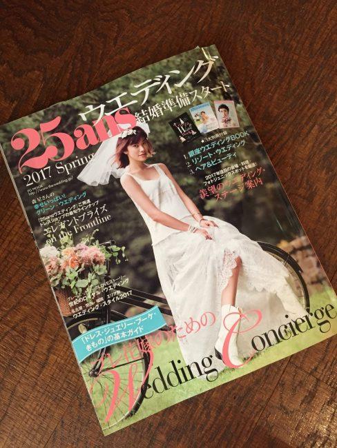 グランマニエのウエディングドレス|雑誌掲載|25answedding