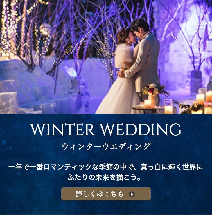 【秋冬春-結婚式の魅力】ジャルダン・ドゥ・ボヌールのウエディング