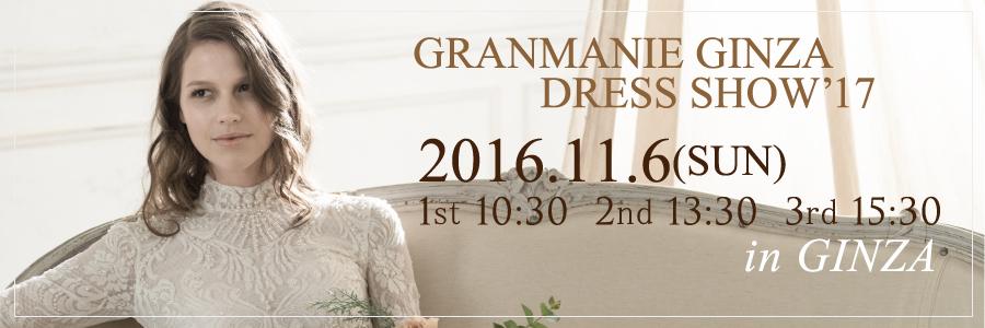 banner-201711_gz|グランマニエドレスショー