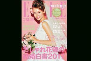 【メディア掲載】ELLE MARIAGE エル・マリアージュNO.28