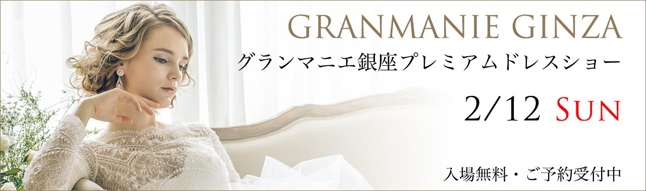 グランマニエ東京銀座プレミアムドレスショー