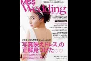 【メディア掲載】MISS Wedding 2017年春夏号