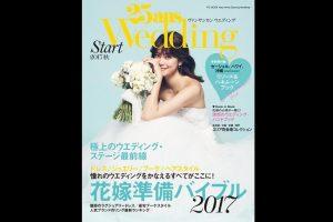 【メディア掲載】25ansウエディング 結婚準備スタート号・2017秋