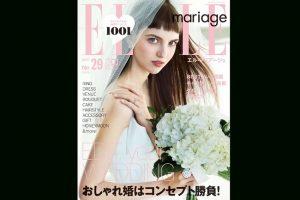 【メディア掲載】ELLE MARIAGE No29
