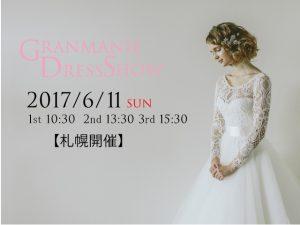 【札幌開催】6月11日(日)グランマニエフロアショーのご案内