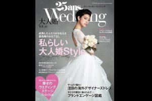 【メディア掲載】25ansウエディング 大人婚号 Vol.10