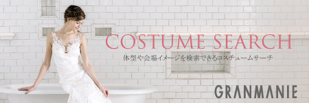 banner-COSTUME-SEARCH_201707