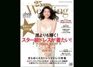 【メディア掲載】25ansウエディング ドレス2017秋冬