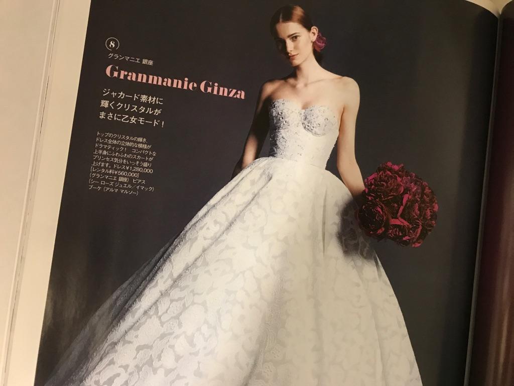 d86c939448b31 25ans Wedding 2017 秋冬 |グランマニエ東京銀座・札幌