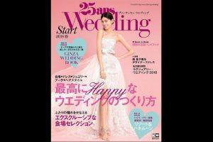【メディア掲載】25ansウエディング 結婚準備スタート2018春号