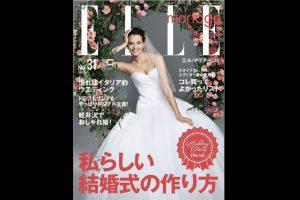 【メディア掲載】ELLE MARIAGE No31