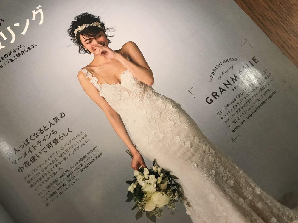 CLASSY WEDDING | メディア掲載