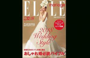 【メディア掲載】ELLEMARIAGE No.32