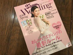 【メディア掲載】25ansウエディング ドレス2018 Spring