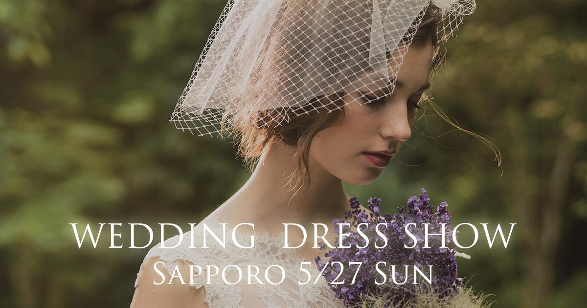 【5/27-Sun グランマニエ札幌-ウエディングドレスショー】ドレスもコーディネートも♡