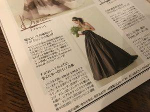 【メディア掲載】MISS Wedding 2018年秋冬号