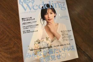 MISSWEDDING|メディア掲載