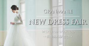 【9/13~9/25】グランマニエ銀座・新作ドレス先行試着会のお知らせ