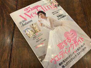 【メディア掲載】25ansウエディング ドレス2018 Autumn