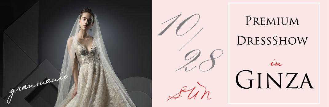 GINZA|プレミアムドレスショー|2018/10/28