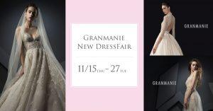 【11/15~11/27】グランマニエ銀座・新作ドレス先行試着会のお知らせ