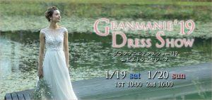 【受付終了】グランマニエドレスショー'19 in ピエトラ・セレーナ