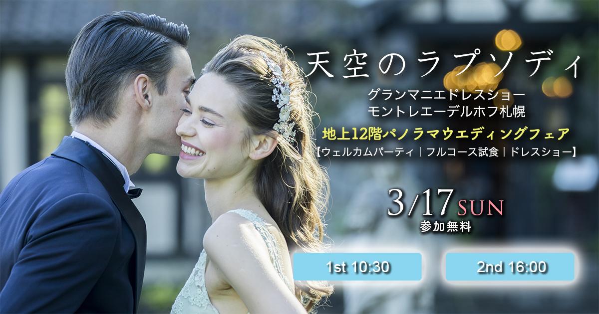 グランマニエドレスショー&ホテルモントレエーデルホフ札幌合同ブライダルフェア